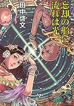 表紙: 忘却の船に流れは光 (ハヤカワ文庫JA) | 田中 啓文