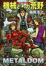表紙: 機械どもの荒野 (ハヤカワ文庫JA)   森岡 浩之