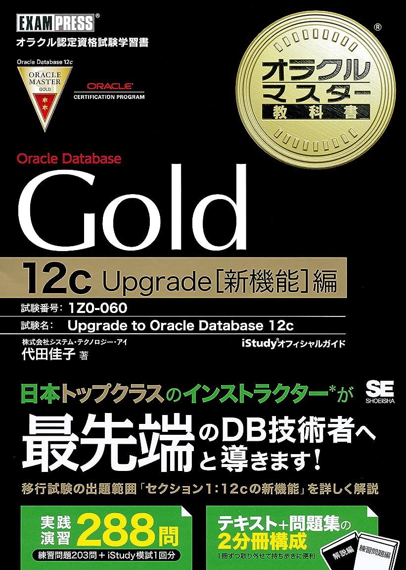 ボス検証ブランクオラクルマスター教科書 Gold Oracle Database 12c Upgrade 新機能編