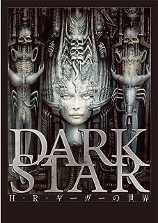 DARK STAR H・R・ギーガーの世界(字幕版)