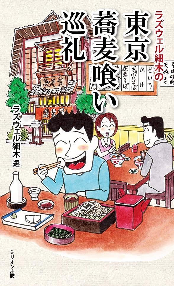 優雅なマウス洗剤ラズウェル細木の東京蕎麦喰い巡礼