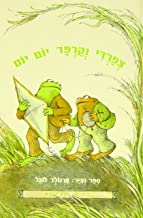 Days With Frog and Toad (I Can Read!) (Hebrew Edition)