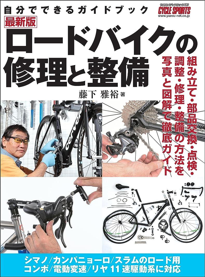 欠かせない征服トピックロードバイクの修理と整備 (ヤエスメディアムック)