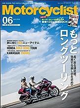 表紙: Motorcyclist(モーターサイクリスト) 2018年 6月号 [雑誌] | Motorcyclist編集部