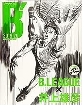 B′(ビー・ダッシュ) 2019-20 B.LEAGUE × 井上雄彦 (週刊朝日ムック)