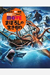 EX MOVE まぼろしの生きもの (講談社の動く図鑑MOVE) Kindle版