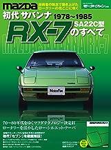 表紙: ニューモデル速報 歴代シリーズ 初代サバンナRX-7のすべて   三栄書房