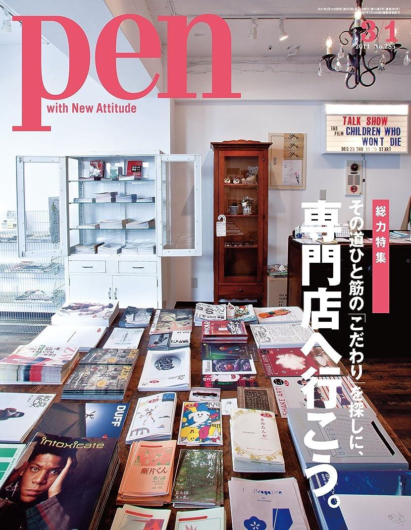 聖域堀あなたのものPen (ペン) 2011年 3/1号 [雑誌]
