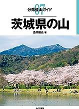 表紙: 分県登山ガイド7 茨城県の山 | 酒井 國光