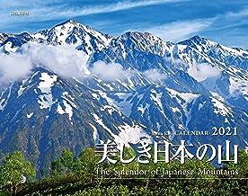 カレンダー2021 美しき日本の山 <月めくり・壁掛け> (ヤマケイカレンダー2021)