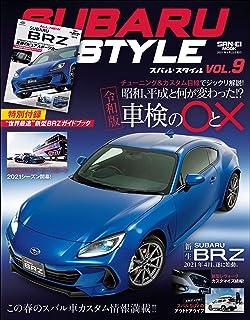 自動車誌MOOK SUBARU Style Vol.9