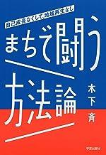 表紙: まちで闘う方法論   木下斉