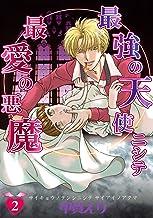 表紙: 最強の天使ニシテ最愛の悪魔(2) (朝日コミックス)   中貫えり