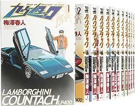 カウンタック コミック 1-28巻 セット (ヤングジャンプコミックス)