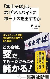「富士そば」は、なぜアルバイトにボーナスを出すのか (集英社新書)...