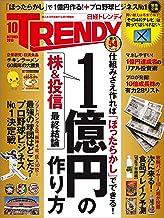 表紙: 日経トレンディ 2018年10月号 [雑誌] | 日経トレンディ