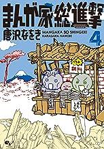 表紙: まんが家総進撃 4 (ビームコミックス)   唐沢 なをき