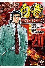 白竜HADOU 20 Kindle版