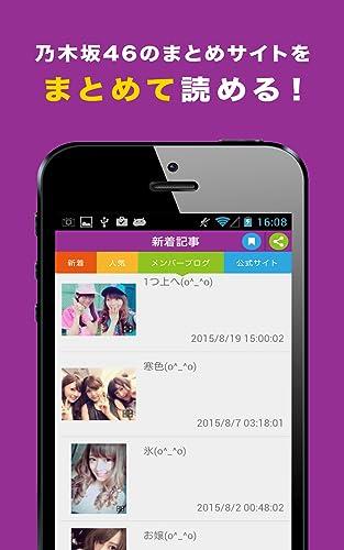 『Nogism ~乃木坂46まとめアプリ~』の4枚目の画像