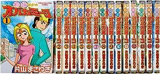 打姫オバカミーコ全15巻 完結セット (近代麻雀コミックス)
