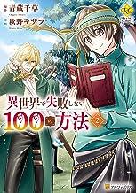 表紙: 異世界で失敗しない100の方法2 (レジーナCOMICS) | 秋野キサラ