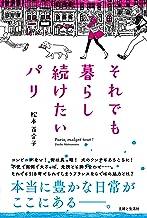 表紙: それでも暮らし続けたいパリ   松本百合子