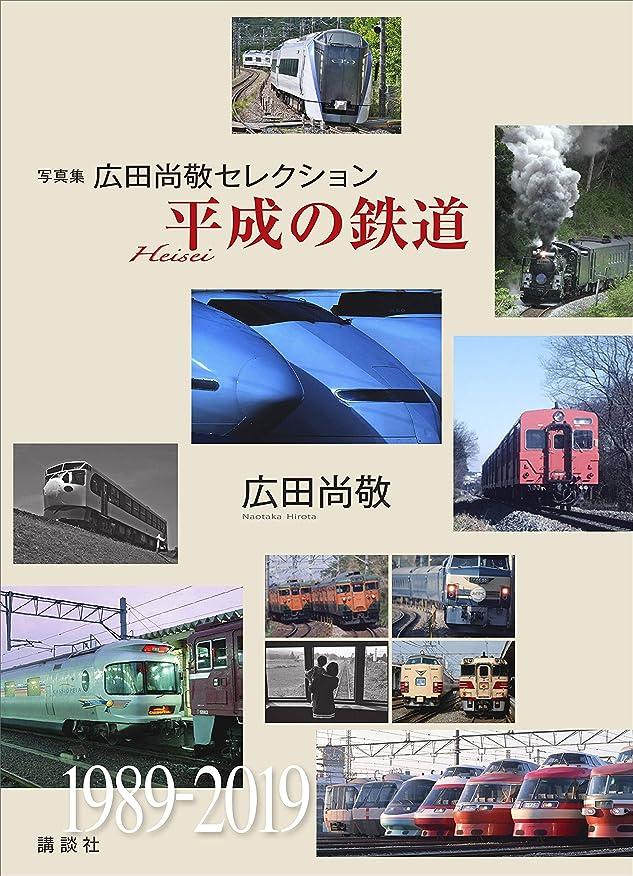 成功するベルト多数の写真集 広田尚敬セレクション 平成の鉄道