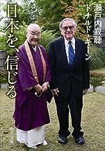 表紙: 日本を、信じる (中公文庫) | ドナルド・キーン
