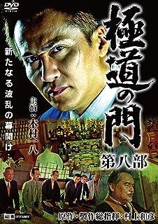 極道の門 第八部 [DVD]