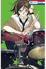 覆面系ノイズ 6 (花とゆめコミックス) Kindle版