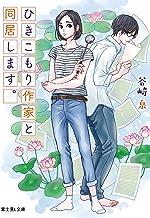 表紙: ひきこもり作家と同居します。 (富士見L文庫) | 高野 苺