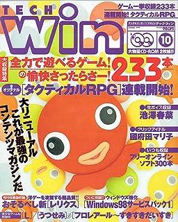 TECH Win(テックウィン) 1999年10月号