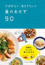 表紙: さばかない・おろさない! 魚のおかず90 | ベターホーム協会