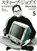 スティーブ・ジョブズ(5) (Kissコミックス)