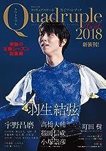 表紙: フィギュアスケート男子ファンブック Quadruple Axel 2018 奇跡の五輪シーズン総集編 | 山と溪谷社