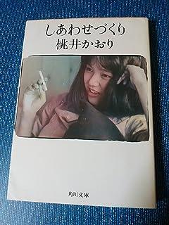 しあわせづくり (角川文庫 緑 489-1)