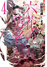 表紙: 六花の勇者 4 (ダッシュエックス文庫DIGITAL) | 宮城