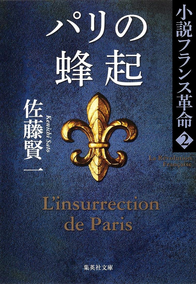 懐できればミルパリの蜂起 小説フランス革命2 (集英社文庫)