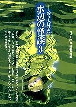 表紙: 水辺の怪談3 | つり人社書籍編集部
