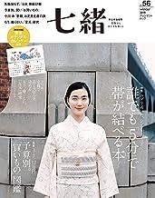 表紙: 七緒 vol.56― (プレジデントムック) | 七緒 編集部
