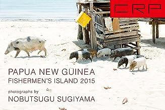 CRP PAPUA NEW GUINEA FISHERMENS ISLAND 2015 (Japanese Edition)