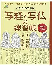 えんぴつで書く写経と写仏の連練習帳 (エイムック 4009)