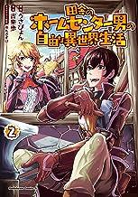 表紙: 田舎のホームセンター男の自由な異世界生活 (2) (角川コミックス・エース)   古来 歩