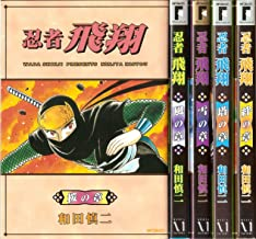 忍者飛翔 コミック 1-5巻セット (MFコミックス フラッパーシリーズ)