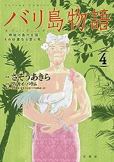 バリ島物語 : 4 神秘の島の王国、その壮麗なる愛と死 バリ島物語 神秘の島の王国、その壮麗なる愛と死 (アクションコミックス)