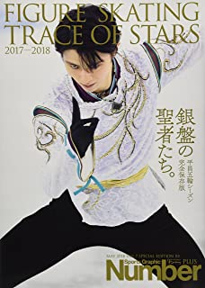Number PLUS FIGURE SKATING TRACE OF STARS vol.7 フィギュアスケート2017-2018 平昌五輪シーズン総集編 (Sports Graphic Number PLUS(スポーツ・グラフィック ナンバープラス))