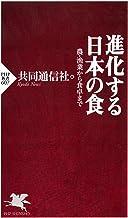 表紙: 進化する日本の食 農・漁業から食卓まで (PHP新書)   共同通信社