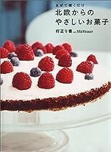 表紙: まぜて焼くだけ 北欧からのやさしいお菓子 (講談社のお料理BOOK) | 行正り香