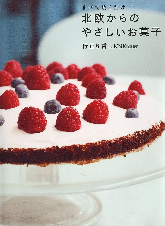 十作ります謎まぜて焼くだけ 北欧からのやさしいお菓子 (講談社のお料理BOOK)