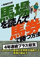 表紙: 馬場を読んで馬券で勝つ方法 (サラブレBOOK) | 馬場 虎太郎